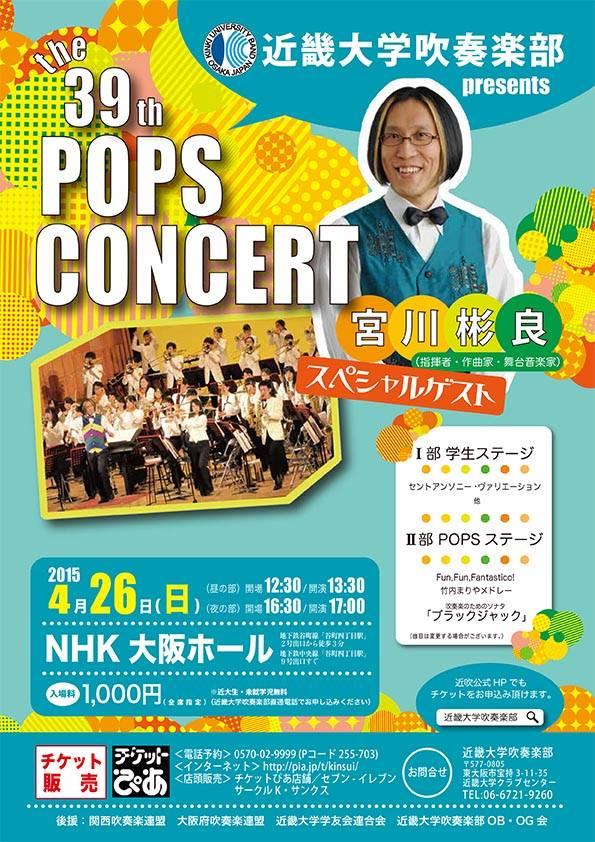 4/26(日)近畿大学吹奏楽部presents 第39回 POPS CONCERT
