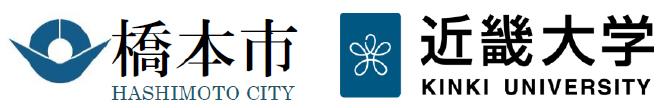 「最先端技術でウンチを科学する~腸内生態系と私たちの健康~」 3/24(木)はしもと市民カレッジ公開講座 近畿大学生物理工学部
