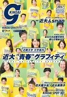 大学案内『KINDAI GRAFFITI 2017』完成 雑誌『TOKYO GRAFFITI』とのコラボ第2弾!全国有名書店でも発売 近畿大学