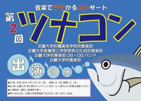 「第2回ツナコン」開催 近畿大学附属高校生~大学OB・OGが音楽でツナがるコンサート