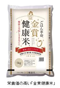栄養価の高い「金賞健康米」を新発売 近畿大学農学部×幸南食糧×サタケ