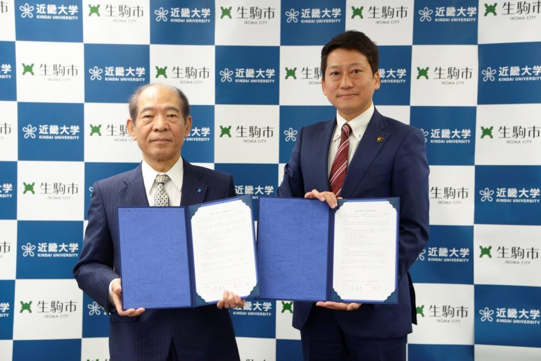 生駒市と近畿大学が包括連携協定を締結 ~官学連携により、地方創生と人材育成を推進~<br />
