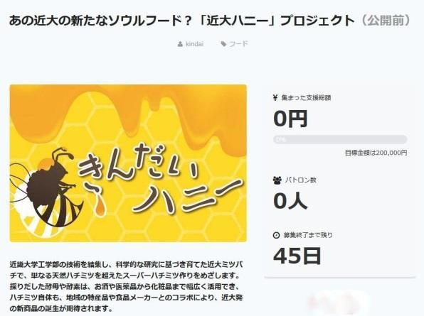 日本初!近畿大学×株式会社CAMPFIREが提携 クラウドファンディングで研究資金調達をめざす