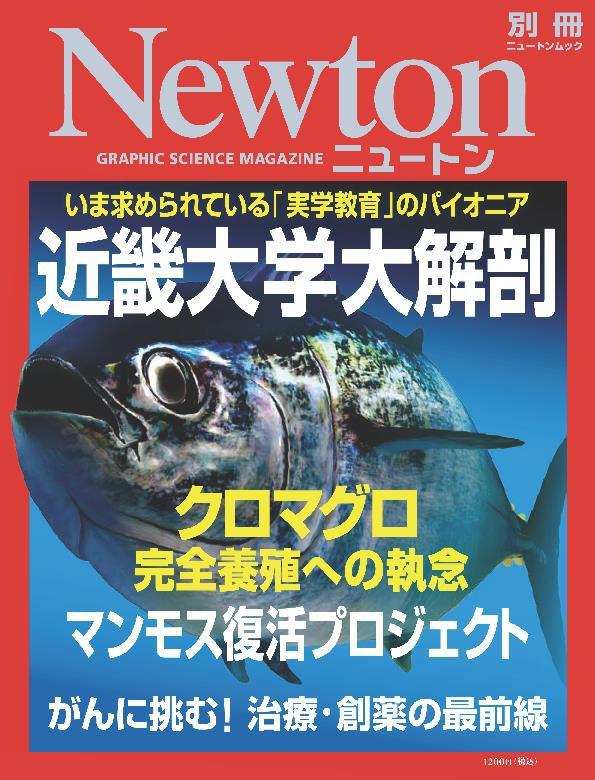 7/25(土)Newton別冊『近畿大学大解剖』発刊~34年の歴史を持つ「Newton」が初めて一つの大学を特集~ 近畿大学