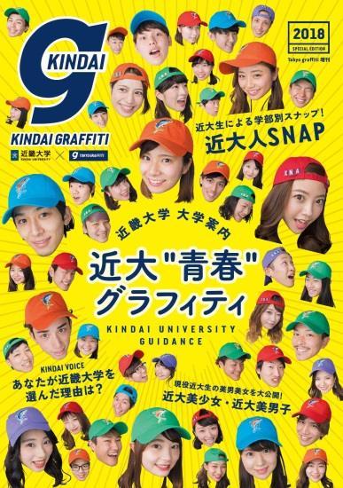 大学案内『KINDAI GRAFFITI 2018』完成 1,175人の学生をゲリラ取材!全国有名書店でも発売