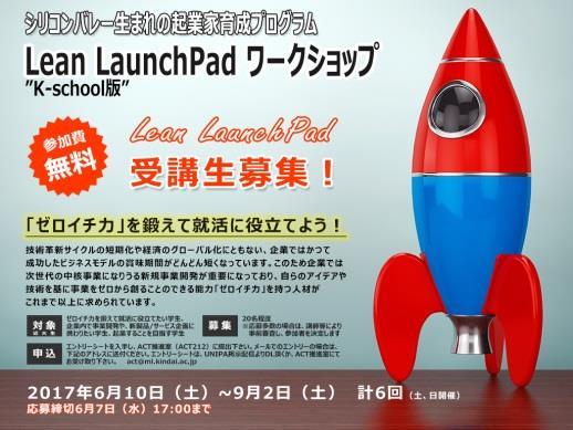 起業家育成プログラムを学生向けに実施 シリコンバレー生まれの「Lean LaunchPad」プログラム開催!