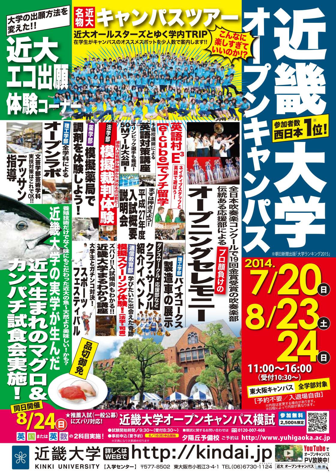 西日本最大級!! 8/23(土)・24(日)近畿大学オープンキャンパス2014開催!