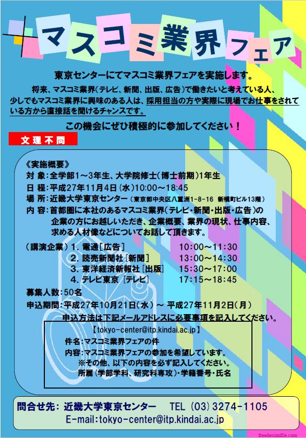 「マスコミ業界フェア」を東京で開催 マスコミ業界への就職を希望する本学学生を支援 近畿大学東京センター