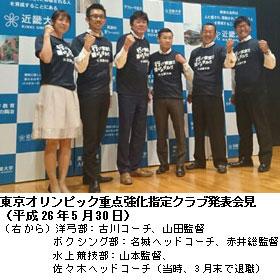 近畿大学スポーツ振興センター発足!東京オリンピックでメダル獲得をめざし、関西を盛り上げる