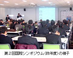 2/7(土)・8(日)「国際的若手がん研究者養成へのチャレンジ」国際シンポジウム開催