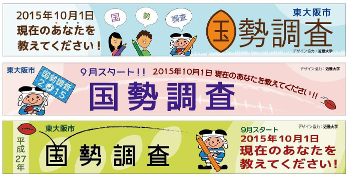 近大デザインゼミ生が東大阪市の国勢調査広報用横断幕などのデザインに協力 近畿大学文芸学部