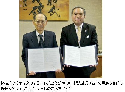 近畿大学と日本政策金融公庫が産学連携の覚書を締結