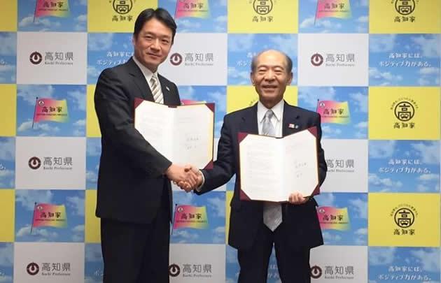 高知県と近畿大学が就職支援に関する協定を締結 学生のU・Iターン就職を支援し、地域経済の活性化に貢献!