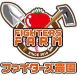 ファイターズ農園開催!北海道日本ハムファイターズと連携 近畿大学バイオコークス研究所
