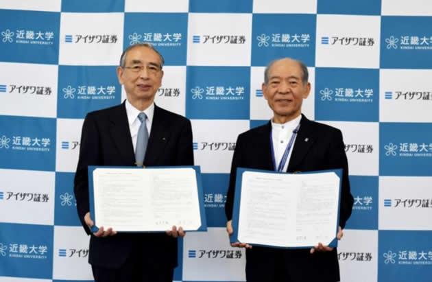 藍澤證券と近畿大学が包括連携協定を締結 互いのシーズを生かした産学連携を推進
