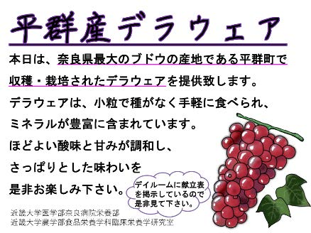 病院食でとれたての地元奈良県平群町産ブドウを提供 農学部食品栄養学科×医学部奈良病院「食事満足度向上プログラム」
