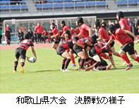 近畿大学附属和歌山高等学校ラグビー部 初の全国大会出場!