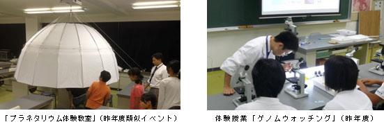 8/3(日)体験授業満載の「オープンスクール」開催!