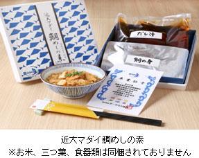 4/1(水)近大ブランド養殖魚を使用した新商品「近大マダイ(R) 鯛めしの素」発売 近畿大学