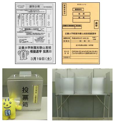 高校2年生が「選挙」の大切さを学ぶ! 来年度夏から始まる日本初の18歳選挙権の実施に向けて 近畿大学附属和歌山高等学校