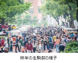 11/2(日)~4(火)西日本最大級の大学祭<br /> 近畿大学 「第66回 生駒祭」 開催!