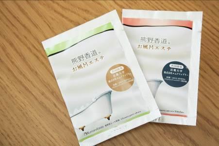 世界初の機能性香り分子を配合した入浴料等を開発 香りで地方創生 「熊野香道®」シリーズ発売