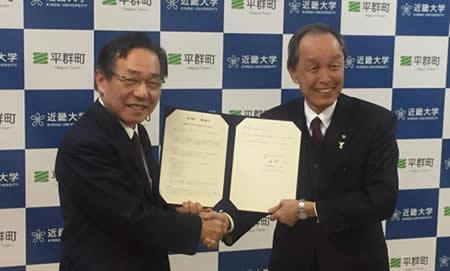 平群町と近畿大学が包括連携協定を締結 ~近畿大学の農学を軸とした総合力で平群町を活性化~