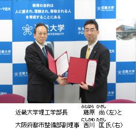 近畿大学理工学部と大阪府都市整備部が包括連携協定を締結
