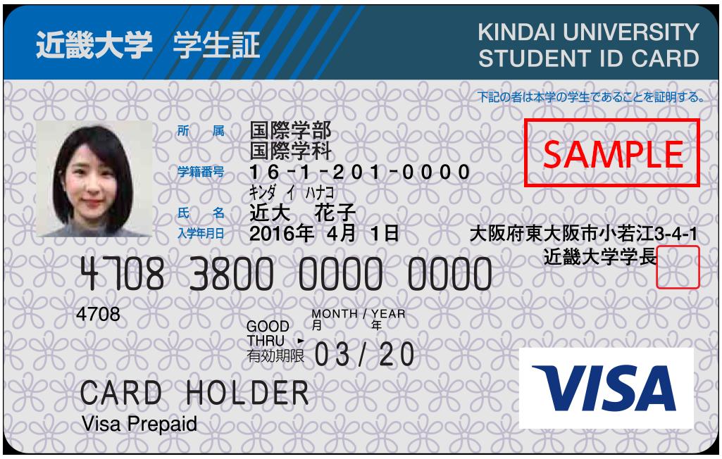 【日本初】近畿大学、三井住友カードが提携し、Visaプリペイド機能付き学生証を発行