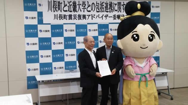 福島県川俣町と近畿大学が包括連携協定を締結 ~避難指示解除後の復興と発展に向けて~