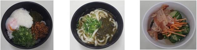 海藻「紀州アカモク」を使用した新メニューを学食で販売 美容成分フコイダンの健康効果・効能に期待