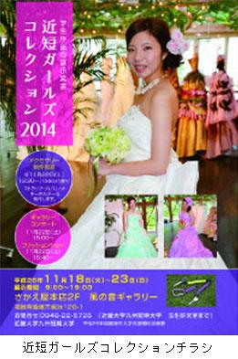 11/22(土)「近短ガールズコレクション2014」開催!(近畿大学九州短期大学)