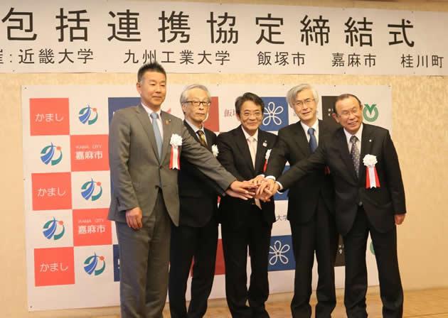 3自治体それぞれと包括連携協定を締結 飯塚市、嘉麻市、桂川町と合同調印式を実施