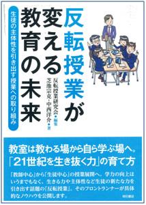 近畿大学附属高等学校の教諭が執筆 『反転授業が変える教育の未来』