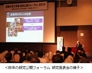 10/27(月)戦略的研究から地域連携への展開に向けて! 近畿大学工学部 研究公開フォーラム2014開催