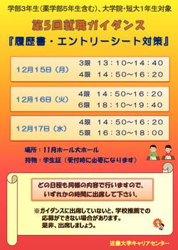 12/15(月)~17(水)近畿大学キャリアセンター「履歴書・エントリーシート対策」就職ガイダンス開催