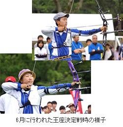 日本代表男女6人中5人が近大生! 近畿大学体育会洋弓部 世界学生選手権大会出場