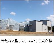 近大が開発した『バイオコークス』を利用した近大マンゴー栽培用の大型フィルムハウスが完成 12/22(月)竣工式挙行