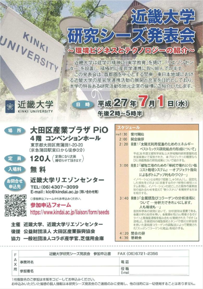 7/1(水)近畿大学研究シーズ発表会開催 環境ビジネスとテクノロジーをご紹介