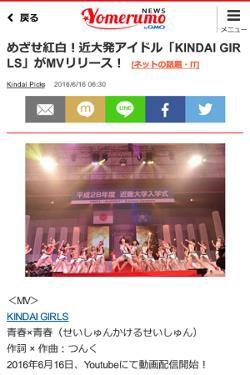 近畿大学のキュレーションサイト「KindaiPicks」がニュースサイト「Yomerumo」で記事配信開始<br />