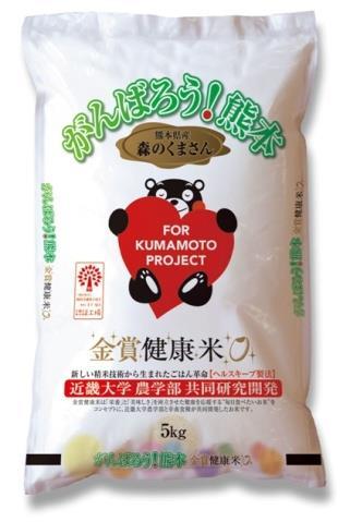 熊本県産米使用の「近大マグロ丼」で復興支援 「くまモン」が来校し、学生の復興支援の取り組みに感謝