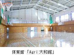 2/25(水)近畿大学農学部 初の体育館「Agri大和館」竣工式典を挙行