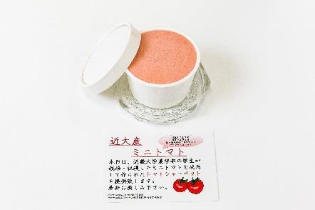 農学部学生が栽培した完熟ミニトマトのシャーベットを提供! 近畿大学医学部附属病院初めての試み!患者の方々に野菜をおいしく