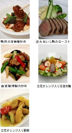 """6/16(月)から""""近大おいし鴨""""や""""近大柑橘""""を使用した新メニュー販売!"""