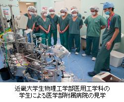 第28回臨床工学技士国家試験で合格率100%を達成 近畿大学 生物理工学部 医用工学科 第2期生