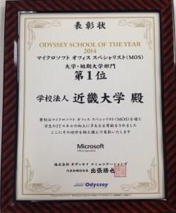 2015年度「オデッセイ スクールオブ ザ イヤー」受賞 『10年連続1位受賞』表彰式開催 近畿大学