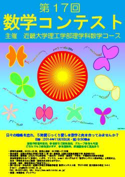 11/3(月・祝)近畿大学生駒祭にて「第17回 数学コンテスト」を開催!