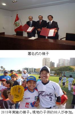 近畿大学生がペルーの子供達に野球指導<br /> ペルー共和国野球振興支援ボランティア連携署名を締結