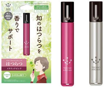 近畿大学名誉教授・宮澤三雄監修 機能性香り分子を配合した世界初の携帯用スティック型フレグランス「テクノアロマ®」シリーズ発売