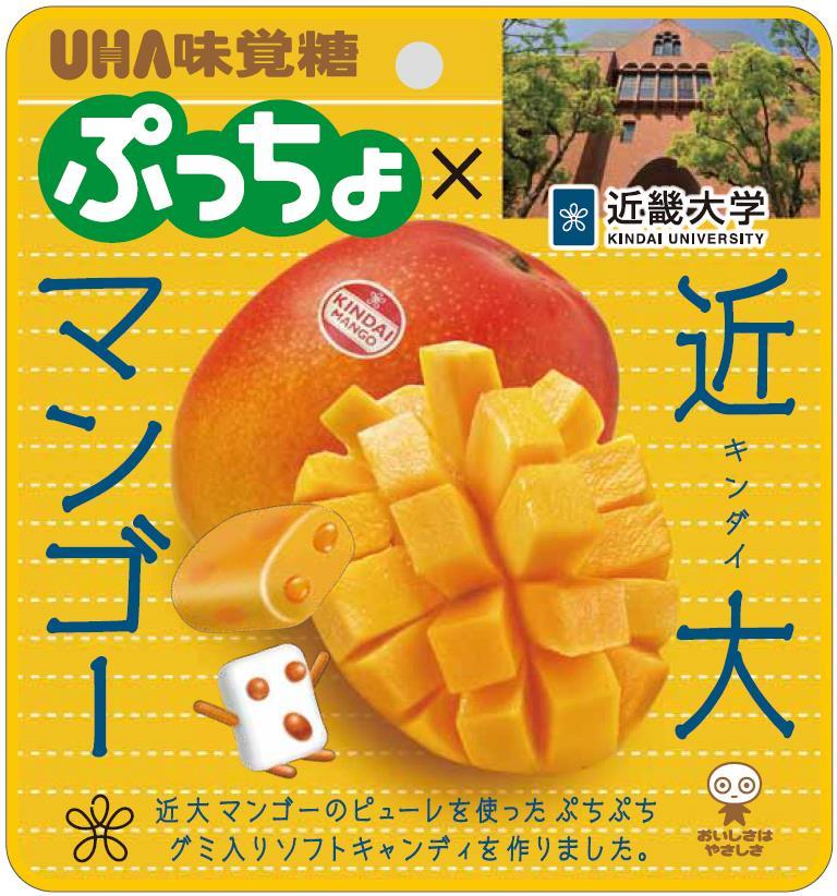 近畿大学×UHA味覚糖株式会社 ぷっちょUniversity第1弾「ぷっちょ 近大マンゴー」新発売